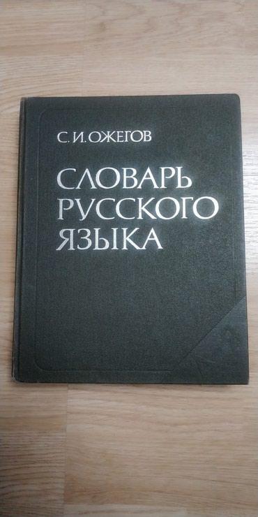 Bakı şəhərində Словарь русского языка Ожегова.Hörmətli