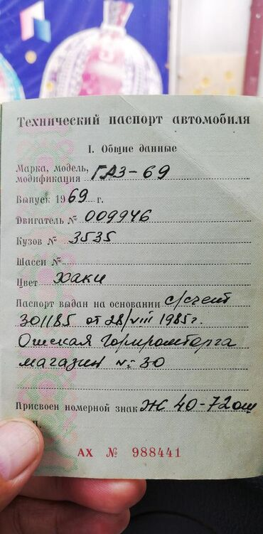 ГАЗ 69 2.4 л. 1969   680987 км