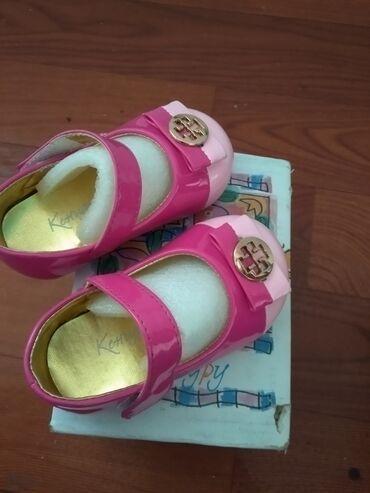 Детский мир - Дмитриевка: Детская обувь