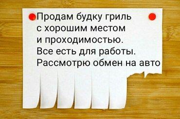 Торг возможен.Хорошая возможность в Бишкек