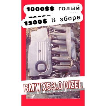 дизель квартира in Кыргызстан | АВТОЗАПЧАСТИ: BMw x5 3.0 дизель в наличии Привозной БМВ
