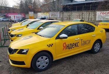 Бесплатное подключение ЯндексТакси Корона