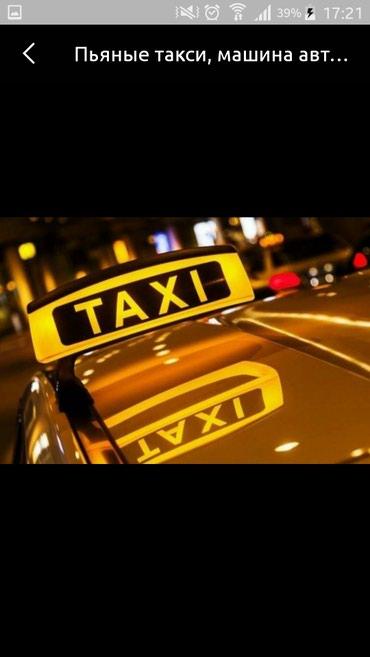Трезвый водитель! Услуга Пьянное в Бишкек