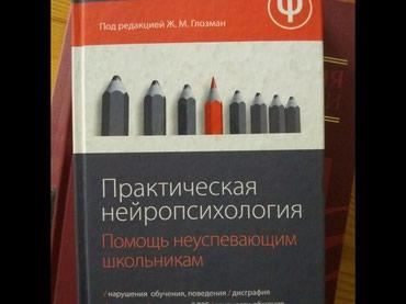 Для психологов и педагогов! в Бишкек