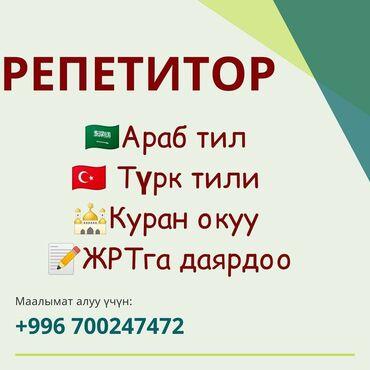Языковые курсы | Арабский, Турецкий
