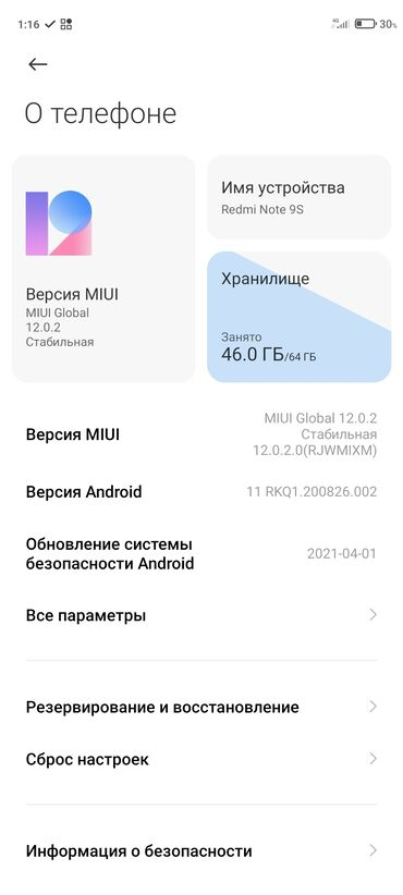 Электроника - Талас: Xiaomi Redmi Note 9S | 4 ГБ | Белый | Сенсорный, Отпечаток пальца, С документами