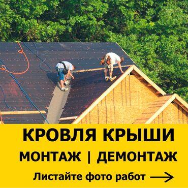 Oneplus 6 бишкек - Кыргызстан: Кровля крыши | Демонтаж | Стаж Больше 6 лет опыта