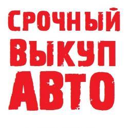 Выкупаем легковые авто .праый левый без разницы.  в Бишкек