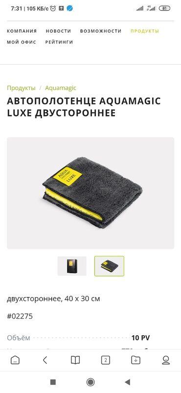 швабры и тряпки моп в Кыргызстан: Продаю авто полотенце выгодно,на 2 года гарантия,очень экономично