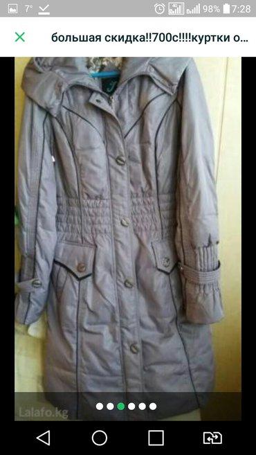 куртка-пуховик удлиненная!в хорошем состоянии!размер 46 в Бишкек