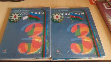 Bakı şəhərində Рамзаева 3 класс в 2-х частях в отличном состояние