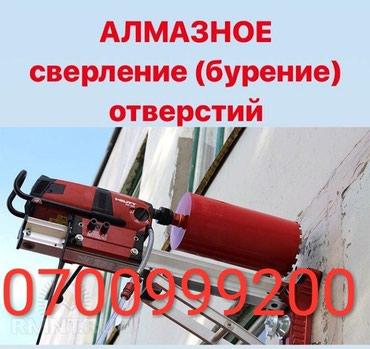 Алмазное сверление отверстий,15-лет Опыт работы!Выезд бесплатно!!! в Бишкек