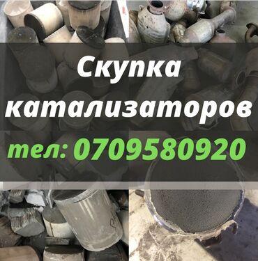 Водитель се вакансии - Кыргызстан: Куплю катализатор! Платим деньги за Ваш старый катализатор Очень дорог
