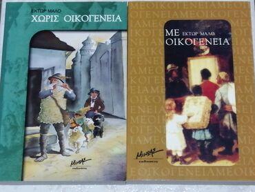 Πωλούνται ως σετ τα εικονιζόμενα βιβλία προς 7€.Παραλαβή από Καλλιθέα