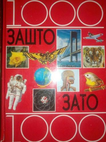 1000 ZAŠTO  1000 ZATO. Knjiga sa slike. 3000din. 061/204-0634 - Nis