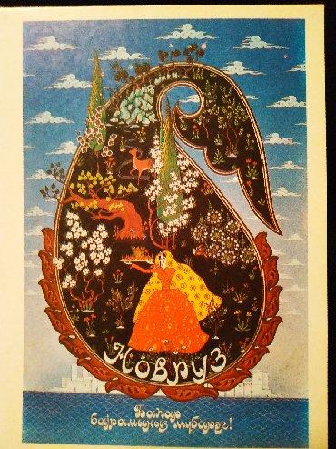 Sovet Azərbaycanının Novruz açıqcası(Təptəzə)Новрузская открытка