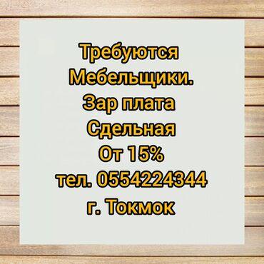 столяр плотник в Кыргызстан: Плотник, мебельщик. С опытом. 6/1