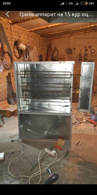 купить химчистку торнадо в бишкеке в Ак-Джол: Куплю гриль аппарат