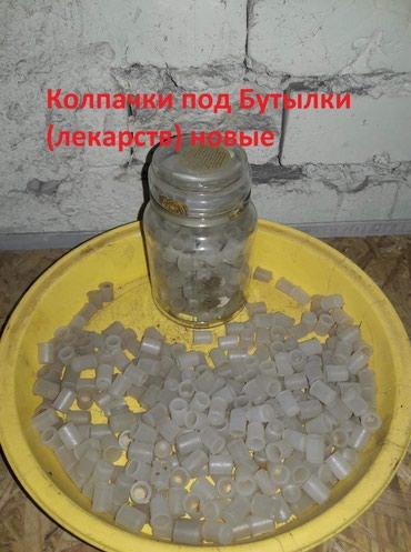 - Колпачки новые под Бутыли лекарств по 1с.  (Whatsapp)   в Бишкек
