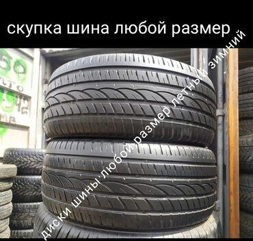 мир шин бишкек в Кыргызстан: Скупка шины диски любой размер любой время звоните 24/7