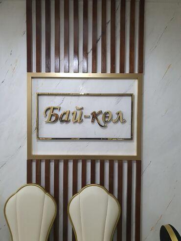 бишкек сойку кыз in Кыргызстан | ТИГҮҮЧҮЛӨР: Администратор. 6/1. Кызыл Аскер