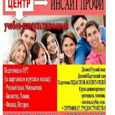 услуги переводчика в Кыргызстан: Подготовка к ОРТ.Основной тест:Русский языкМатематикаКыргызский