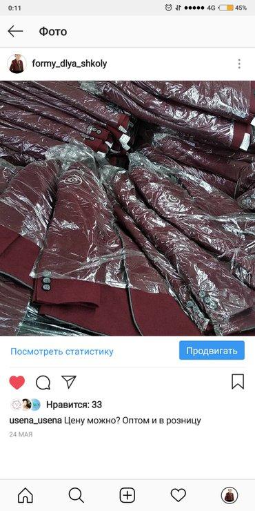 Продаю школьные форму оптом и в в Бишкек