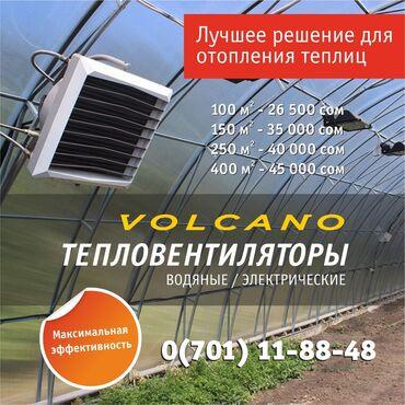 тепловая электропушка в Кыргызстан: Volcano - это тепловентиляторы с водяными теплообменниками. Система об