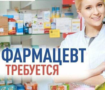 гребень от вшей в аптеке бишкек in Кыргызстан   УХОД ЗА ТЕЛОМ: Срочно! Требуется Фармацевт в аптеку. Адрес: Арча -Бешик. С опытом раб