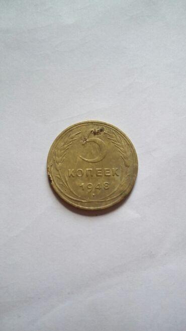 Монеты - Кыргызстан: 1948г