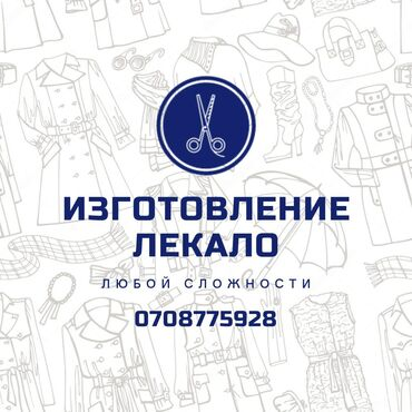 Изготовление лекал - Кыргызстан: Изготовление лекал