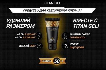 Обзор на крем для увеличения мужского достоинства Титан Гель