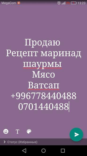 оборудование для шаурмы в Кыргызстан: Продаю все рецепты маринада шаурмы мяса,С контактам условием