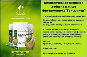 Натуральные продуктыСибири, Алтая и Дальнего ВостокаБиологическая