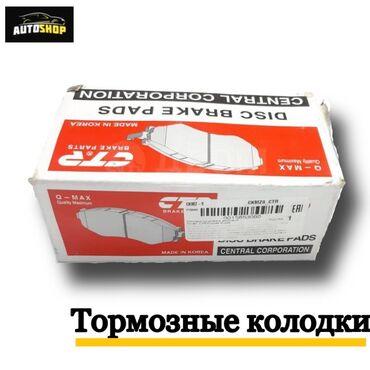 """""""АВТОSHOP"""" ведущий продавец автозапчастей в Кыргызстане    НИЗКИЕ це"""