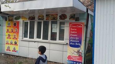 Продаю фастфуд с нутри и с наруж в Бишкек