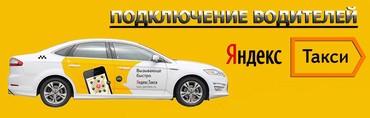ЯндексТакси, подключение бесплатное