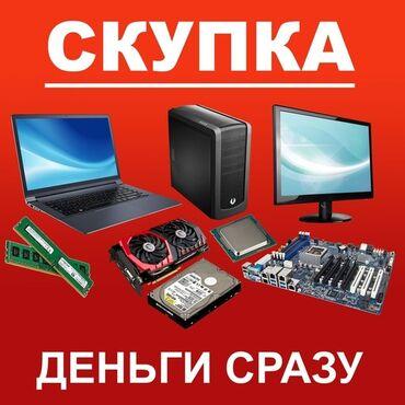 Скупка компьютеров и запчастей Дорого выезд скупка рабочих и нерабочих