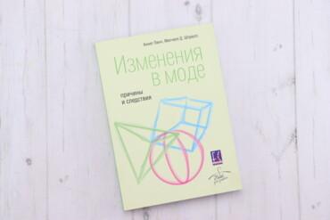 """Книги, журналы, CD, DVD - Украина: Книга """"Изменения в моде. Причины и следствия"""" Митчелл Д. Штраусс, Анне"""