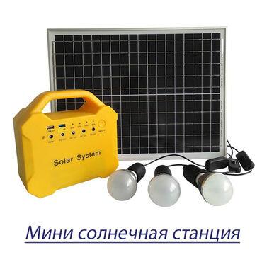 пансионат солнечный в Кыргызстан: Мини солнечная электрическая станция.  - Для организации автономного о