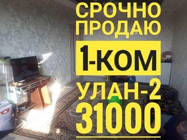 9 мик в Кыргызстан: Продается квартира:106 серия, Мкр. Улан, 1 комната, 45 кв. м