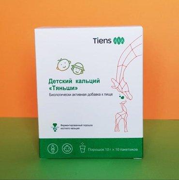 амвей-каталог-витамины в Кыргызстан: Кальций «Тяньши» для ДетейДетский Кальций «Тяньши» специально