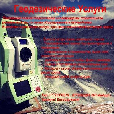 Другие строй услуги - Кыргызстан: Геодезические услуги