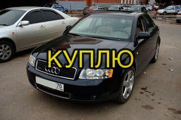 audi a6 27 tdi в Кыргызстан: Audi A4 1.8 л. 2003