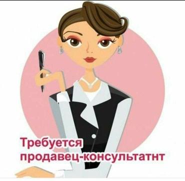Продавец девушка в Бишкек