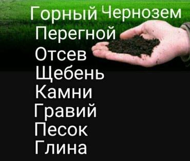 Горный чернозем, плодотворный, рыхлый, в Бишкек