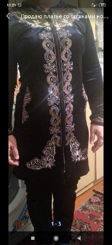Продаю национальный костюм новый 46размер