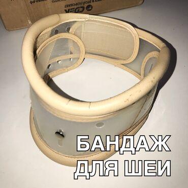 Продаётся шейный бандажПредназначен для фиксации и стабилизации