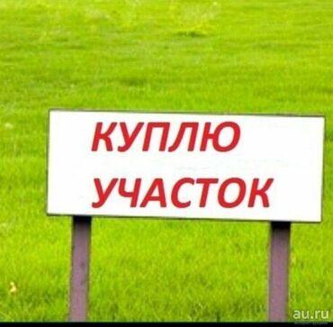 где можно купить клюкву в Кыргызстан: Продам 8 соток от собственника