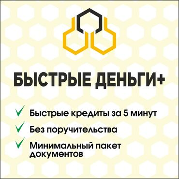 Другие услуги - Бишкек: Ломбард | Займ | Без поручителей